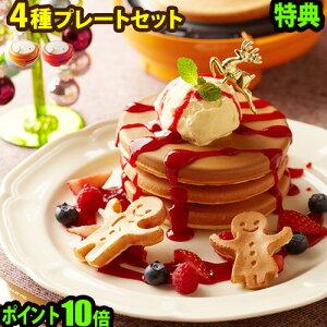 すぐ焼ける!朝食もおもてなしもスマイルベーカーにお任せ★パンケーキ パンケーキ型 価格 ジン...