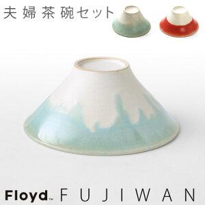 茶碗 ペア Floyd フロイド 富士碗【あす楽16時まで】送料無料フロイド フジワン カップ…
