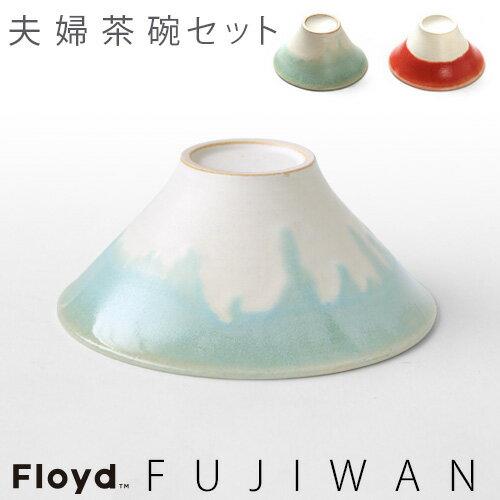 茶碗 ペア Floyd フロイド 富士碗送料無料フロイド フジワン カップル Floyd FU...