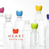 ペットボトル キャップ 【あす楽14時まで】h concept +d ハート ボトルキャップアッシュコンセプト ペットボトル キャップ ハート型 ボトル リユース エコ おしゃれ カラフル デザイン おしゃれ かわいい◇plywood オシャレ雑貨