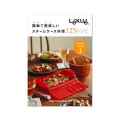 送料80円メール便OK ルクエ LUKI レシピ ブログ スチームケース レシピ集 レシピブック レシピ...