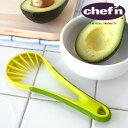 \MAX45倍★お買い物マラソン期間中/【あす楽14時まで】 Chef'n シェフン アボカドカッター (ルッコラ) Flexicado Avocado Cutter CF-0282