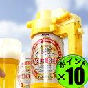 ポイント10倍 缶ビールに取り付けるだけで本格的ビールサーバーに! BEER ビールサーバー ビー...