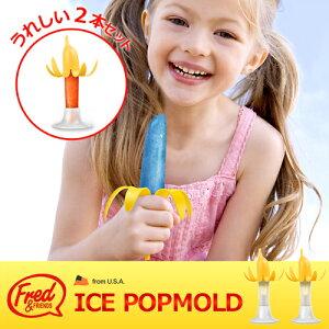 バナナのカタチがポップでかわいい製氷器★ 製氷機 製氷器 バナナ 氷 アイス アイスキャンディ...