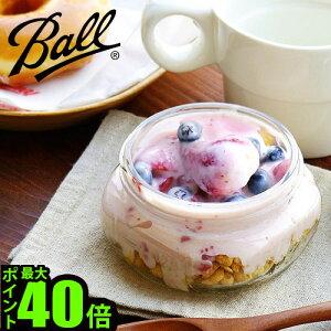 メイソンジャー 正規品 保存容器 BALL ワイドマウス 8oz 250ml クリア 8オンス Mason jar WIDE ...