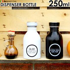 【あす楽16時まで】ポイント10倍 ディスペンサーボトル 250ml 24BOTTLES DISPENSER BOTTLE ボト...
