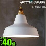 ARTWORKSTUDIO アートワークスタジオ レイルロードペンダント ペンダント アンティーク ダイニング おしゃれ デザイン
