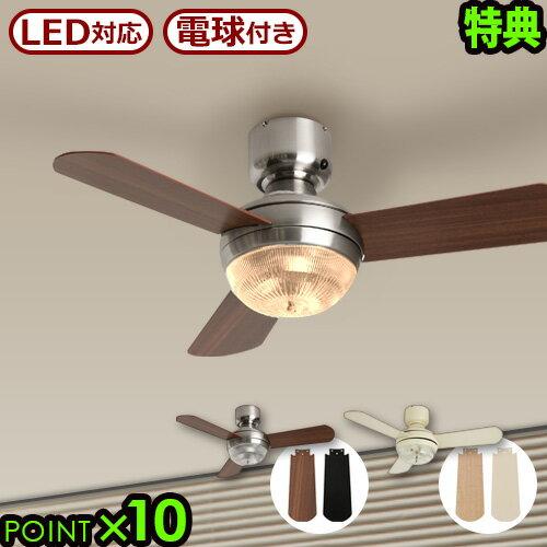 シーリングファン MEHVE メーヴェ リモコン シーリングファンライト LED電球対応 LED電球 送料無料...