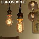 楽天照明 電球 おしゃれ【あす楽14時まで】エジソン バルブ EDISON BULB[A-Shape