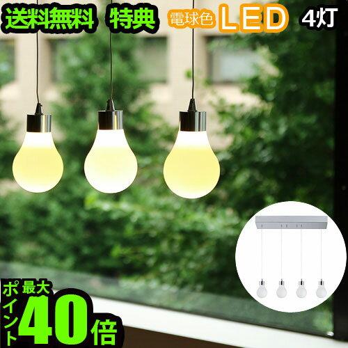 天井照明, ペンダントライト・吊下げ灯  led 4 LEDLU LIGHT GLASS BULB 4LED LIGHTsmtb-F led