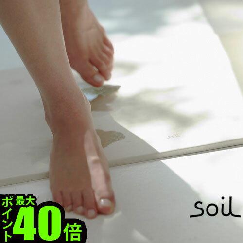 バスマット 珪藻土 日本製 速乾 soil 珪藻土バスマット送料無料 ポイント10倍ソ...
