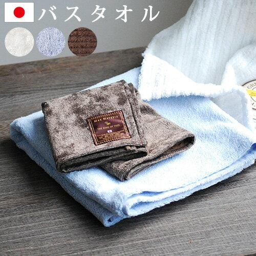 タオル バスタオル ギフト 送料無料 MAX MATERIA [ バスタオル ] 【...