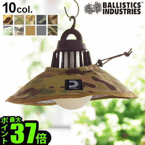照明器具部品, ランプシェード LED 14 BALLISTICS LAMP SHADE BSPC-011GYR HALF TRACK PRODUCTS