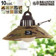 ランタンシェイドシェード照明LEDランタン用バリスティクスランプシェイドBALLISTICSLAMPSHADEコーデュラナイロンおしゃれアウトドアキャンプギフトプレゼント