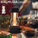 バルミューダ ザ・ランタン BALMUDA The Lantern L02Aled 充電式 おしゃれ【あす楽14時迄】送料無料 P5倍キャンドル ランプ 照明 間接照明 アウトドア キャンプ ブラック ホワイト おすすめ 非常用◇シンプル 自動調化 無段階