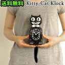 \MAX40倍★お買い物マラソン期間中/送料無料 【あす楽14時まで】ポイント10倍Kitty-Cat Klock キティ キャット クロック 【smtb-F】振り子時計 壁掛け時計 ウォールクロック