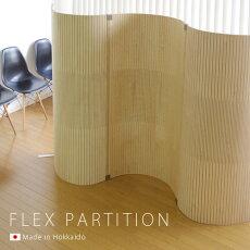 フレックスパーティションFLEXPARTITION[H1200]