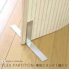 フレックスパーティション専用スタンドFLEXPARTITION