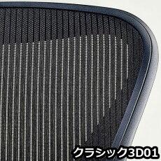 ハーマンミラーアーロンチェアグラファイトカラーベースポスチャーフィットフル装備《クラシック3D01》