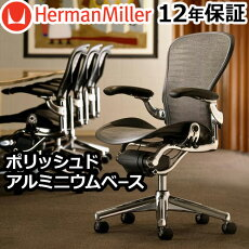 ハーマンミラーアーロンチェアグラファイトカラーベースポスチャーフィットフル装備《タキシード4M02》