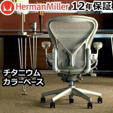 ハーマンミラーアーロンチェアチタニウムカラーベースポスチャーフィットフル装備《クラシック3D01》