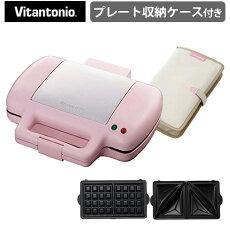 Vitantonioワッフル&ホットサンドベーカープレミアムセット《VWH-4500-P》[焼き型2種付き]