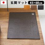 玄関マット 室内 おしゃれ 日本製 汚れにくい【あす楽14時まで】クォータリーポート スキャット マット [45×60]QUARTER REPORT Scat Mat合成皮革 シンプル 北欧 かわいい ブランド インテリア◇フェイクレザー マット F