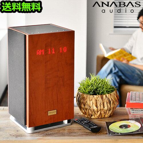 cdプレーヤーcdプレイヤーおしゃれラジオ あす楽14時 アナバスCDクロックラジオシステムAA-001ANABASCDCLOC