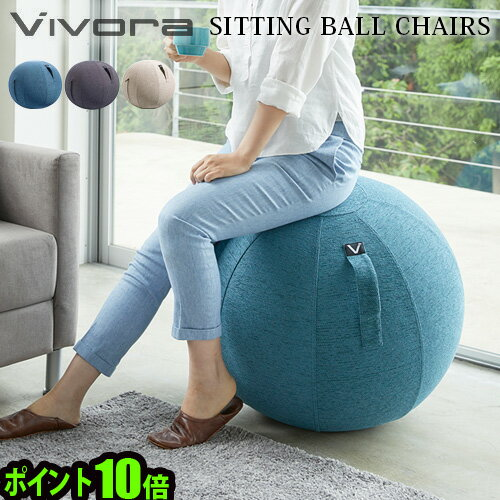 健康グッズ, その他  65cm14 P10 Vivora SITTING BALL CHAIRS LUNO CHENILLE F