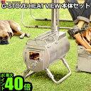 送料無料 薪ストーブ 【あす楽14時まで】G-Stove Heat V...
