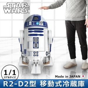 \お買い物マラソン期間中★MAX33倍/動く 実物大 の R2-D2 冷蔵庫 【メーカー直送品…
