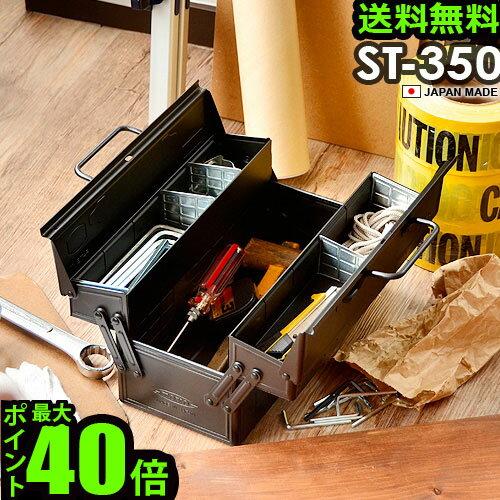 工具収納, 工具箱  14NUT STEEL TOOLBOX STORAGE ST-350 smtb-F box 2 DIY DIY plywood F