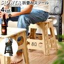 椅子 折りたたみ 折りたたみ椅子 踏み台 【あす楽14時まで】フォール...