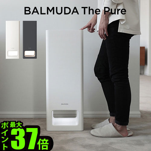 BALMUDA(バルミューダ)『BALMUDA The Pure』
