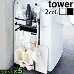 洗濯機収納マグネット収納ラックポイント10倍洗濯機横マグネット収納ラックタワー3307/3308tower洗濯用品ランドリー用品バスマット珪藻土バスマット機能的スッキリ