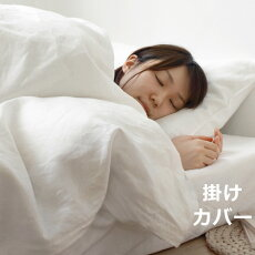 リネン100%カバーリングシリーズ掛けカバー[シングル/150×210]日本製