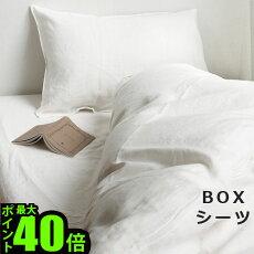 リネン100%カバーリングシリーズボックスシーツ[シングル/100×200×30]日本製