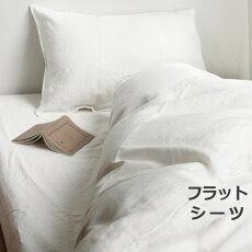 リネン100%カバーリングシリーズフラットシーツ[シングル/150×250]日本製