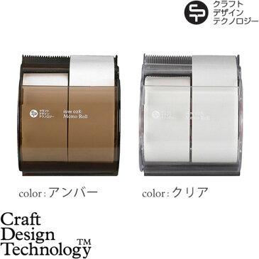 【あす楽14時まで】 Craft Design Technology メモックロール式付箋紙 item28:Memo Roll F