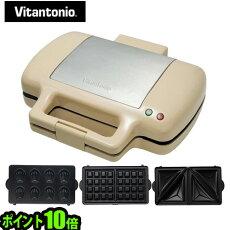 ビタントニオワッフル&ホットサンドベーカープレミアムセット《VWH-4400-C》Vitantonio×cuocaクオカ