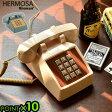 送料無料!電話 電話機HERMOSA ハモサMOTEL PHONE モーテルフォン電...