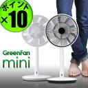 BALMUDA GreenFan Mini  EGF-2100-WK バルミューダ グリーンファンミニ 【あす楽18時まで】 ポイント10倍 送料無料【 扇風機 グリーンファン 送風機 サーキュレーター 】【smtb-F】 (S) F