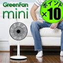 送料無料 ポイント10倍 グリーンファンミニ GreenFan Mini 扇風機 EGF-2000-WK バルミューダデザイン BALMUDA design グリーンファン 送風機 サーキュレーター ジェットクリーン jetclean 【smtb-F】(T) F