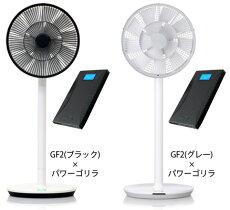 ポイント10倍GreenFan2が充電式扇風機になる特別限定セット★