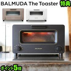 送料無料トースターおしゃれオーブントースターバルミューダザ・トースターBALMUDATheToasterベーカリークロワッサン食パンパン焼きクッキーグラタンお餅もち黒白