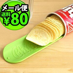 【あす楽16時まで】【メール便OK】 Chips Dispenser チップス ディスペンサー…