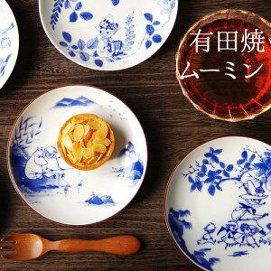 日本伝統 × 北欧 コラボ ムーミン の オシャレ 小皿 ★ 有田焼 皿 食器 ミイ スナフキン プレ...