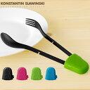 【あす楽16時まで】 Konstantin Slawinski LINK Kitchen Gripper SL27 コンスタンチン リンク トングメーカー [ トング シリコン キッチン 便利 グッズ ] F