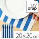 【あす楽16時まで】 MYdrap Stripy collection ストライプ 《20x20cm/12units》 F