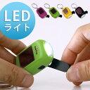 送料80円メール便OK 電池不要 手回し ソーラー充電式 携帯便利 LED 高輝度 ホワイト 白色 ライ...
